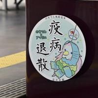 疫病退散を願った「風鈴電車」のヘッドマーク=兵庫県川西市の能勢電鉄川西能勢口駅で、2020年7月21日、藤井達也撮影