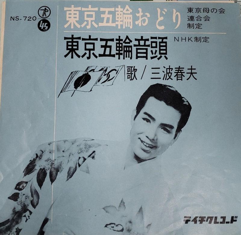 スポーツ!博物館:東京五輪音頭 身体も心も躍動 /愛知 | 毎日新聞