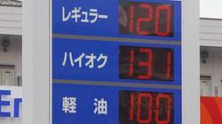 レギュラーより約10円高いハイオクは1980年代から開発競争が進んだ=東京都内で2020年7月28日、川口雅浩撮影