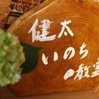 弘美さんの実家を改修して作った新たな活動拠点。訪れた人たちに震災のことを伝えて防災について語り合う場にしたいと考えている=宮城県松島町で2020年6月21日、佐々木順一撮影