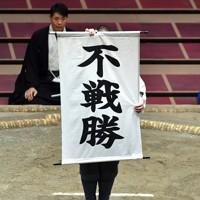 貴景勝の休場で掲げられた不戦勝の垂れ幕=東京・両国国技館で2020年7月30日、西夏生撮影