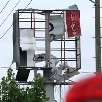 爆発事故が起き、壊れた店舗の看板=福島県郡山市で2020年7月30日午後6時半、和田大典撮影