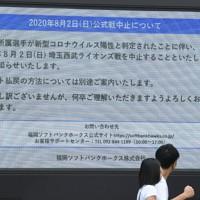 試合中止を告げる知らせが流されたペイペイドーム前の大型のディスプレー=福岡市中央区で2020年8月2日午前11時37分、矢頭智剛撮影