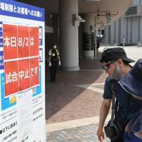 ペイペイドーム前で、西武戦の中止を告げる張り紙を見る人たち=福岡市中央区で2020年8月2日午前11時35分、矢頭智剛撮影
