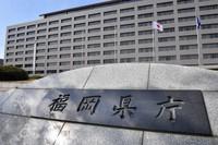 The Fukuoka Prefectural Government headquarters is seen in this file photo taken in Fukuoka's Hakata Ward on Feb. 24, 2019. (Mainichi/Michiko Morizono)