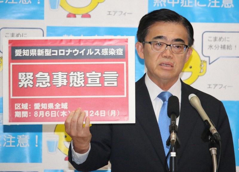 愛知 県 緊急 事態 宣言 期間
