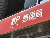A Japan Post Office logo is seen in this file photo.