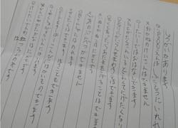 自殺した男性が自治会役員らに書かされたと両親が訴えている書面。男性はこれを書き残して自殺した=大阪市内で2020年7月30日、伊藤遥撮影