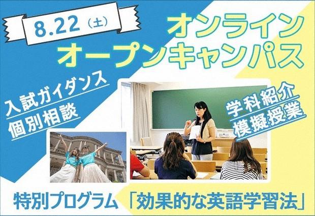 オープン キャンパス 大学 オンライン 高校生・受験生のためのオープンキャンパスオンライン2020