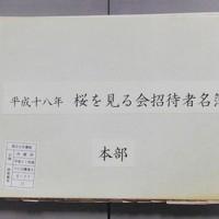 初めて開示された2006年(平成18年)の「桜を見る会招待者名簿」=東京都千代田区の国立公文書館で2020年8月8日、手塚耕一郎撮影