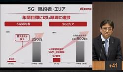 NTTドコモの5G契約者数は6月末時点で15万人。目標にはまだ大きな隔たりがある