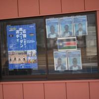 練習拠点の運動場に張られた選手団の写真=前橋市で2020年2月12日、久保玲撮影
