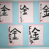 東京オリンピック・パラリンピックでの活躍を願い、日本語学校の授業で選手団が書いた書き初め=前橋市で2020年2月14日、久保玲撮影