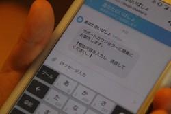 NPO法人が運営するチャットの相談窓口には、ネットで誹謗中傷してしまった人たちの相談が寄せられることもある=横浜市内で、宇多川はるか撮影