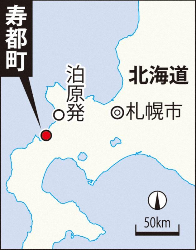 寿都 町 核 の ゴミ