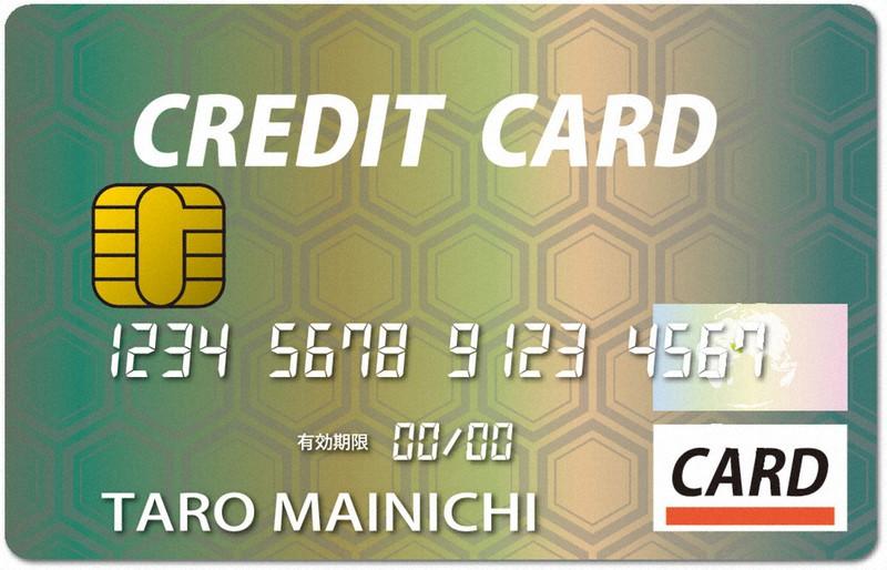 16桁のクレジットカード(イメージ)