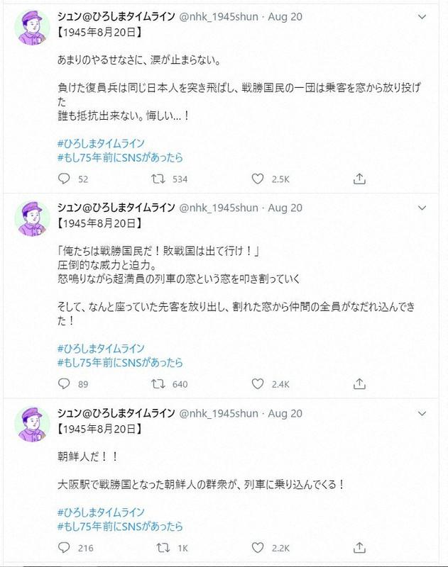 配慮が不十分」NHK広島が謝罪 原爆企画「朝鮮人」ツイート 削除はせず ...