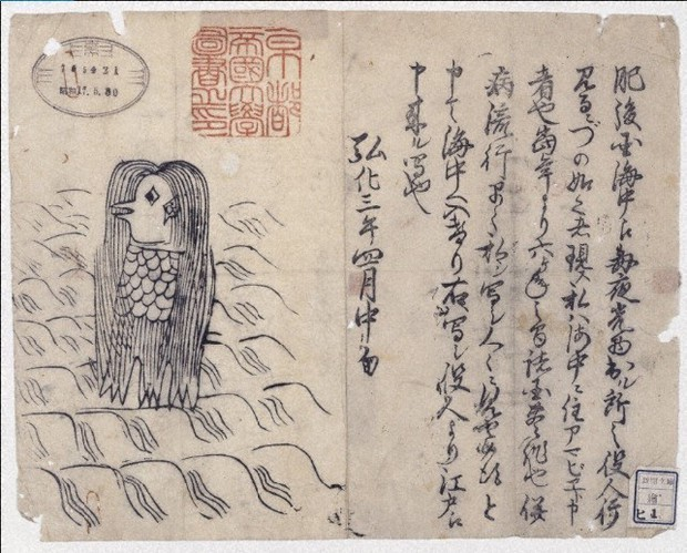 謎の妖怪「アマビエ」 起源?「アマヒユ」確認 岐阜の古文書 /福井 ...