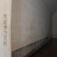 大島砲台の観測所下部にある弾薬庫。当時の文字が残る=福岡県宗像市で2020年8月16日、森園道子撮影