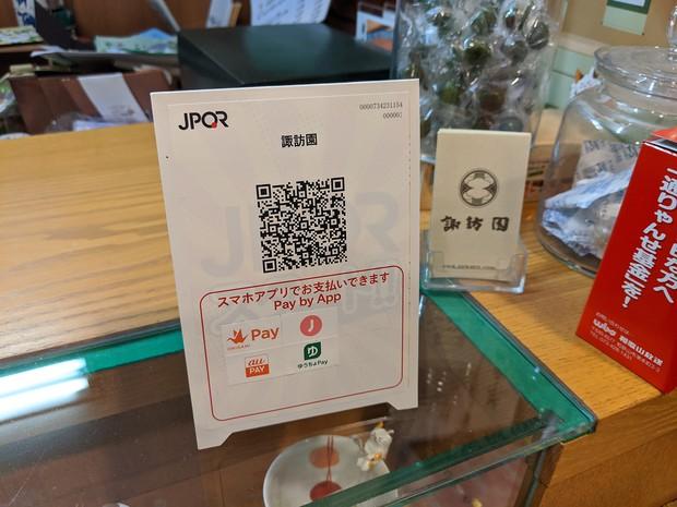諏訪園で掲示されているJPQRコード。すべてのコード決済サービスに対応しているわけではない(筆者撮影)