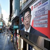 記者会見で辞意を表明した安倍晋三首相を映す大型モニター=大阪市中央区で2020年8月28日午後5時32分、小出洋平撮影