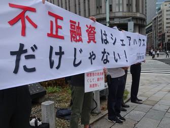 スルガ銀行東京支店の前で行われた抗議デモ=東京都中央区で9月2日午前8時、今沢真撮影