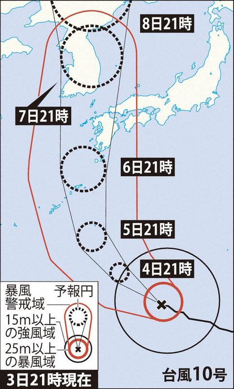 台風10号、猛烈な勢力に発達へ「4日までに備えを」 5~7日沖縄・九州 ...