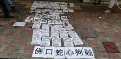 街角には「売国奴」とさげすむ文章とともに黎智英氏の踏み絵が 筆者撮影