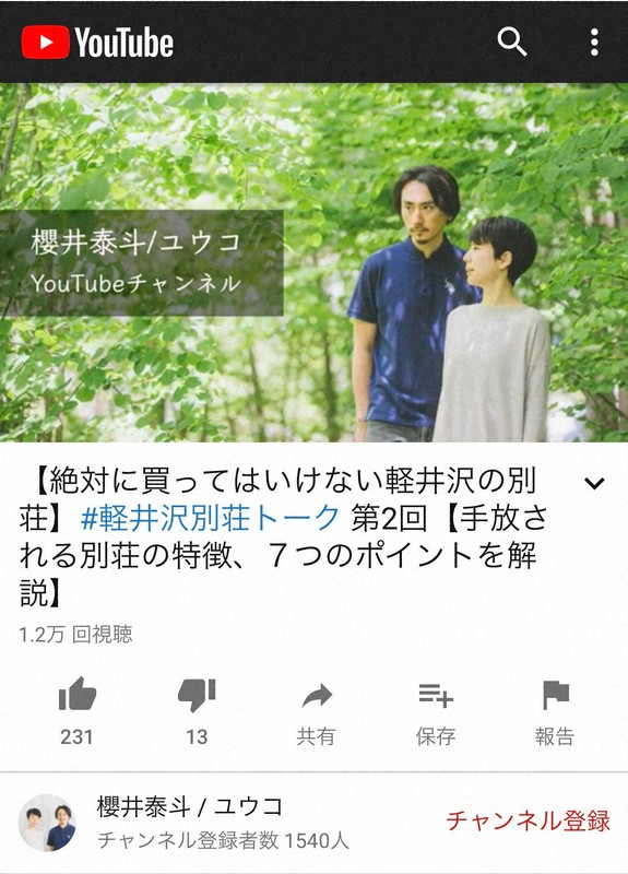 アウトレット コロナ 軽井沢