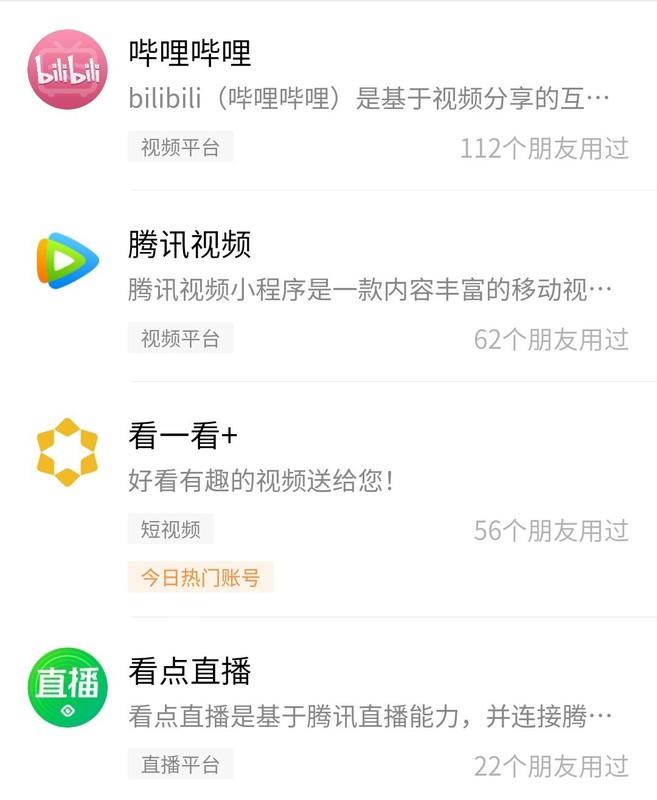 ミニプログラムのエンタメ人気アプリ。ビリビリ動画など動画配信アプリをダウンロードせずウィーチャット上のミニプログラムから視聴できる