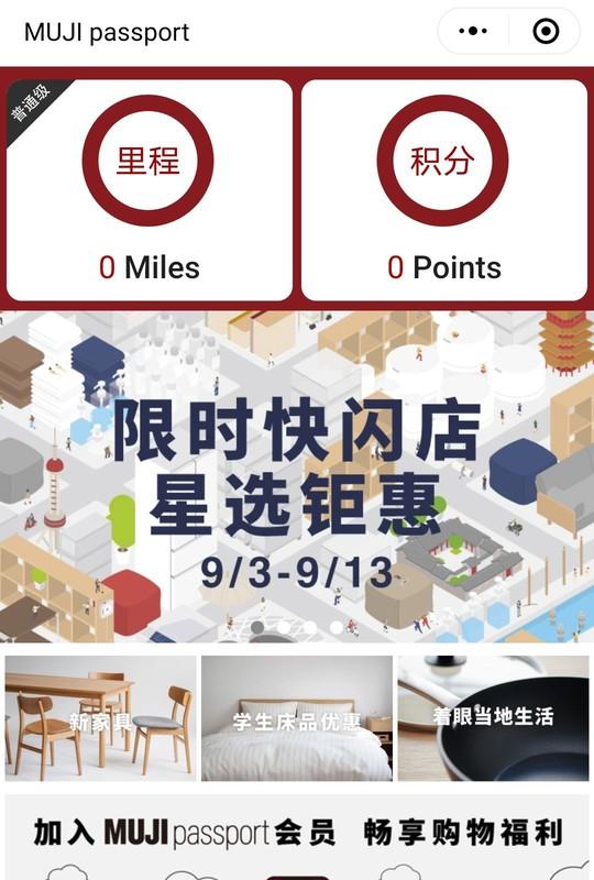 無印良品のアプリ。中国ではウィーチャットのミニプログラムとして提供している