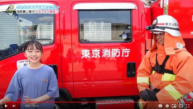 中1ユーチューバーとコラボして防災動画 東京消防・志村消防署 - 毎日新聞