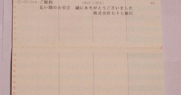 ドコモ口座で被害の男性「サービス停止しないのは異常」 11万円なくなり、慌てて銀行口座解約