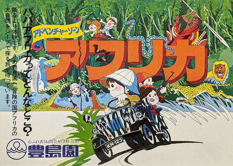 閉園した東京都練馬区の遊園地「としまえん」にあったアフリカ館のポスター。正式名称は「アドベンチャーゾーン アフリカ」だった=豊島園提供