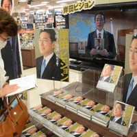 書店の特設コーナーで岸田文雄氏の著書をを手に取る客=安佐南区で2020年9月11日午前10時39分、池田一生撮影