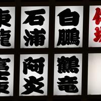 白鵬や鶴竜らの休場を示す掲示板=東京・両国国技館で2020年9月14日、大西岳彦撮影