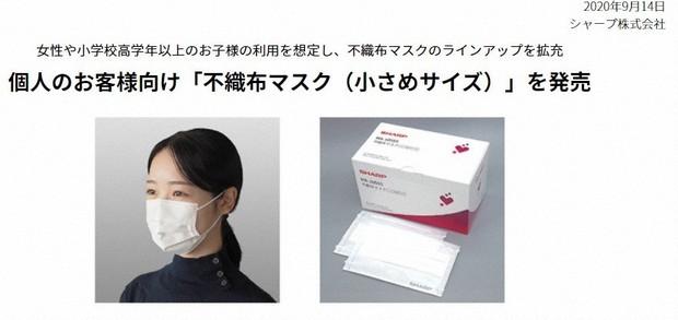 マスク サイズ シャープ