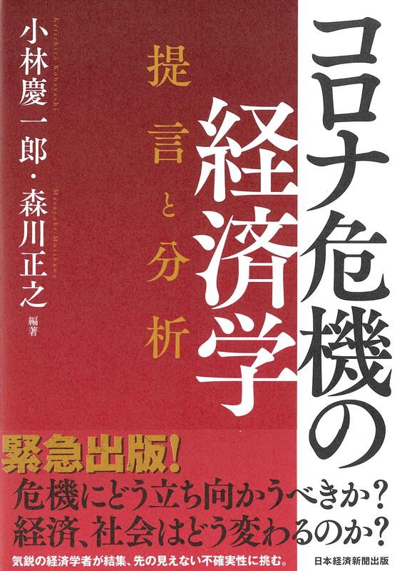 Book Review:『コロナ危機の経済学 提言と分析』 評者・井堀利宏 ...