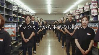 コロナ禍の影響で在庫が不足するため、東京都などのブックオフで実施した買い取りキャンペーン動画のワンシーン=同社提供