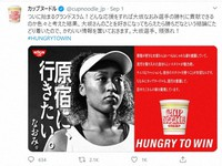 A Sept. 1 tweet and advertisement by Cup Noodle company Nissin Food Products Co. that features Naomi Osaka, which was criticized by Twitter users for its tone, is seen in this screen capture.