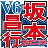 「V6」の坂本昌行