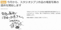 A handwritten message from Studio Ghibli producer Toshio Suzuki on the studio's official website calls for people to use the images