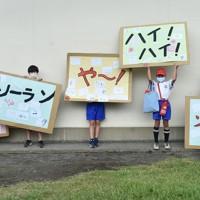 新型コロナウイルス対策でかけ声を出さない代わりに使用した「ソーラン」などと書かれた大きな紙=神奈川県相模原市の市立田名北小で2020年9月27日午前11時44分、滝川大貴撮影