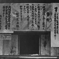 中国南部・欽州の慰安所に張り出された料金表と憲兵の警告。昭和15(1940)年1月2日付の「警告」には「遊興時限区分ヲ厳守スベシ」などと書かれている。「兵站指定慰安所」との表記のある規則書も掲示されている。