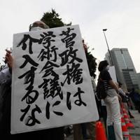 日本学術会議への人事介入に反対するとして、首相官邸前で抗議活動をする人たち=東京都千代田区で2020年10月3日午後3時17分、吉田航太撮影