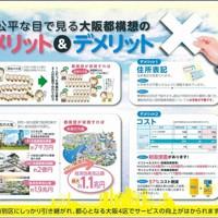 大阪維新の会が作製した大阪都構想のメリットを強調するチラシ