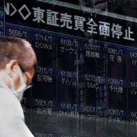 東京証券取引所で発生したシステム障害のため、全銘柄の売買を停止していることを知らせる株価ボード=大阪市中央区で2020年10月1日、平川義之撮影