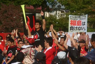 声援を送るサッカー・福島ユナイテッドのサポーター=福島県喜多方市内で2011年10月10日午後2時49分、村社拓信撮影