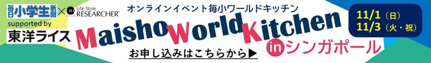 毎日小学生新聞×ライフスタイル・リサーチャー「毎小ワールドキッチン inシンガポール」