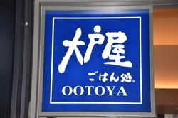 大戸屋の店舗の看板=東京都内で2020年6月19日、町野幸撮影